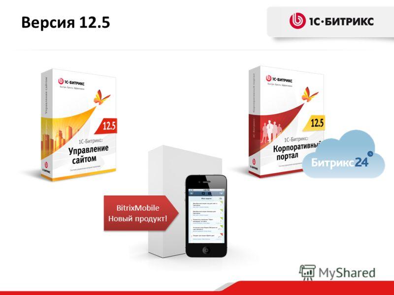 Версия 12.5 BitrixMobile Новый продукт! BitrixMobile Новый продукт!