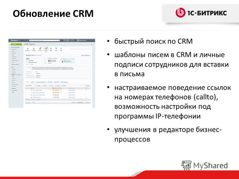 Обновление CRM быстрый поиск по CRM шаблоны писем в CRM и личные подписи сотрудников для вставки в письма настраиваемое поведение ссылок на номерах телефонов (callto), возможность настройки под программы IP-телефонии улучшения в редакторе бизнес- про