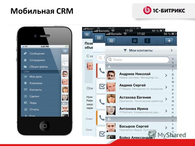 Мобильная CRM