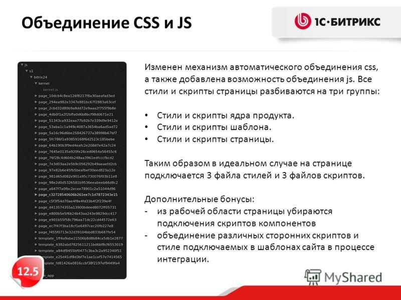 Объединение CSS и JS Изменен механизм автоматического объединения css, а также добавлена возможность объединения js. Все стили и скрипты страницы разбиваются на три группы: Стили и скрипты ядра продукта. Стили и скрипты шаблона. Стили и скрипты стран