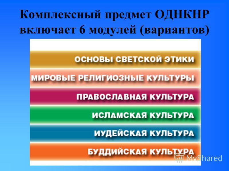 Комплексный предмет ОДНКНР включает 6 модулей (вариантов)