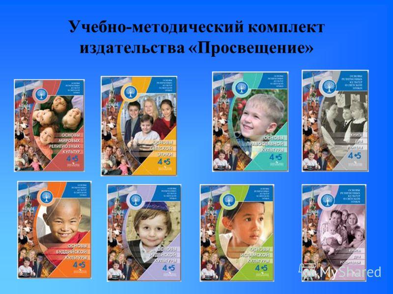 Учебно-методический комплект издательства «Просвещение»