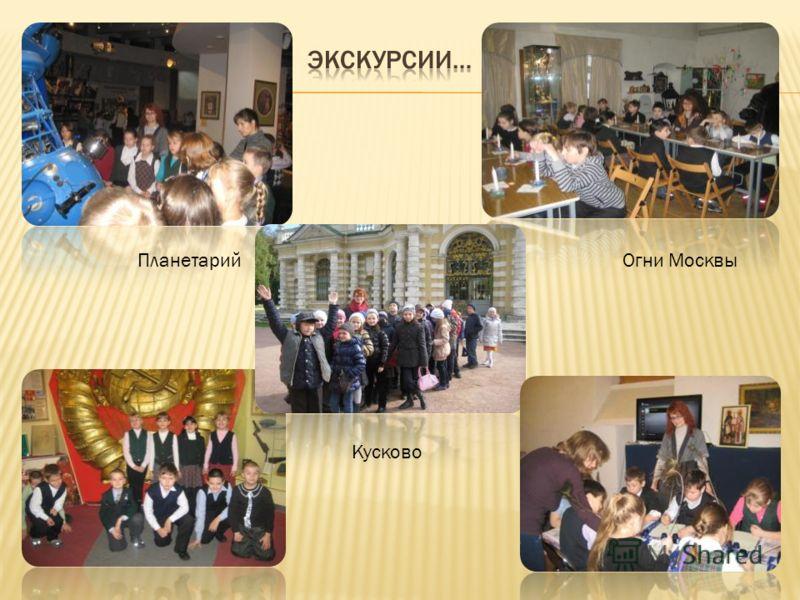 ПланетарийОгни Москвы Кусково