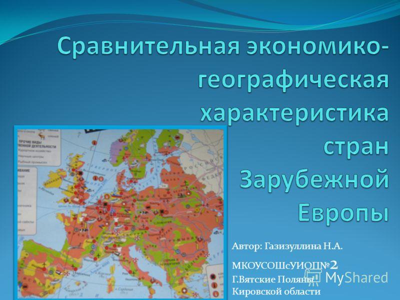 Автор: Газизуллина Н.А. МКОУСОШсУИОП 2 Г.Вятские Поляны Кировской области