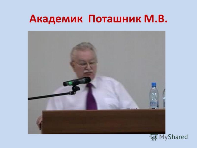 Академик Поташник М.В.