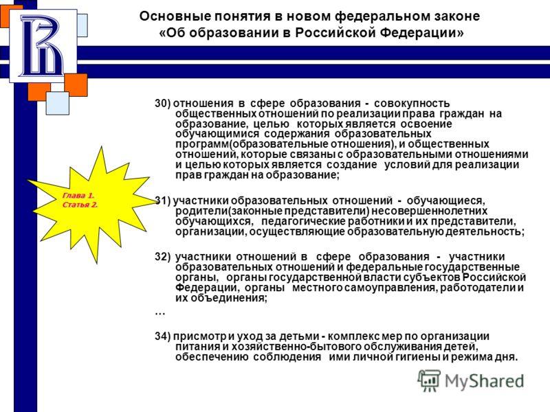 Основные понятия в новом федеральном законе «Об образовании в Российской Федерации» 30) отношения в сфере образования - совокупность общественных отношений по реализации права граждан на образование, целью которых является освоение обучающимися содер