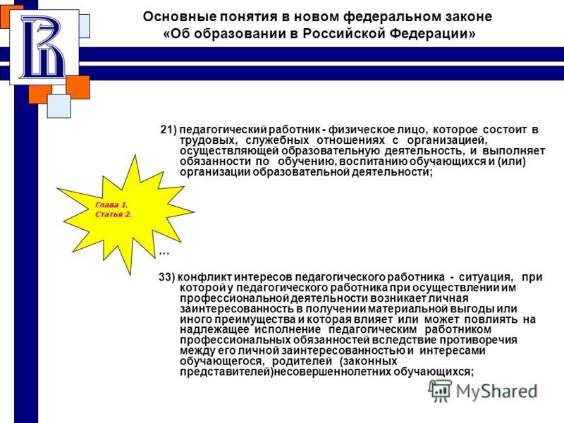 Основные понятия в новом федеральном законе «Об образовании в Российской Федерации» 21) педагогический работник - физическое лицо, которое состоит в трудовых, служебных отношениях с организацией, осуществляющей образовательную деятельность, и выполня