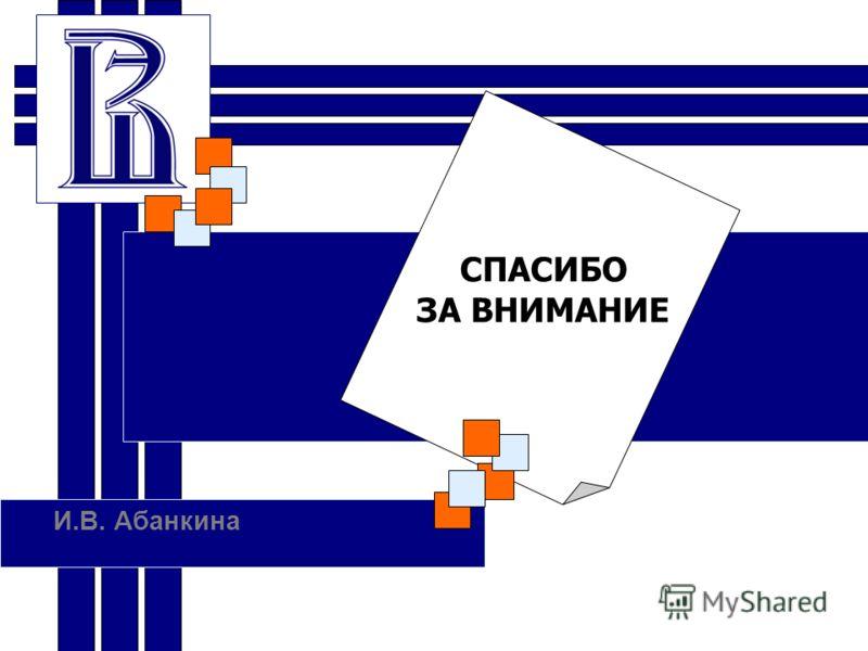 И.В. Абанкина СПАСИБО ЗА ВНИМАНИЕ