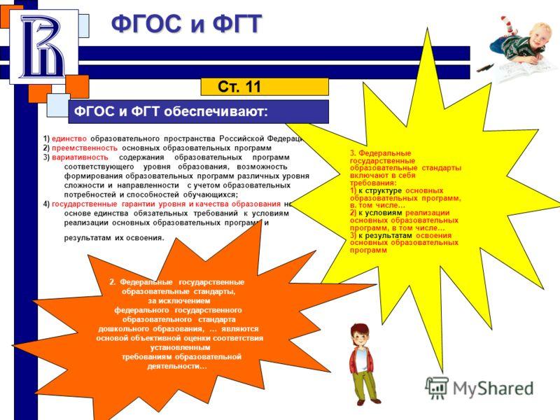ФГОС и ФГТ Ст. 11 1) единство образовательного пространства Российской Федерации; 2) преемственность основных образовательных программ 3) вариативность содержания образовательных программ соответствующего уровня образования, возможность формирования