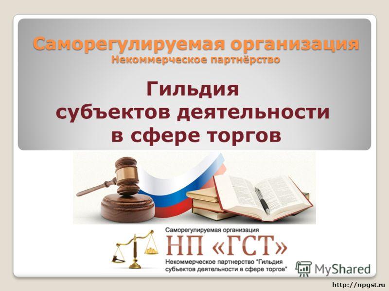Саморегулируемая организация Некоммерческое партнёрство Гильдия субъектов деятельности в сфере торгов http://npgst.ru