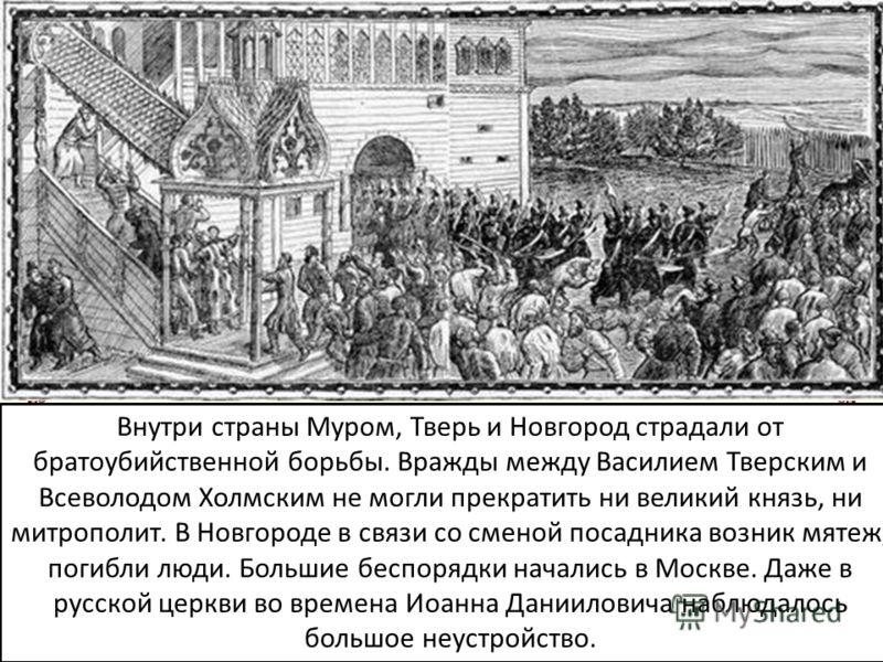 В 1354-1359 гг. властолюбивый великий князь литовский Ольгерд постепенно присоединял к себе русские города. Это не мешало ему заключать выгодные браки. Так, он выдал свою дочь замуж за Бориса Константиновича Суздальского, брата Андрея. Ольгерд подчин