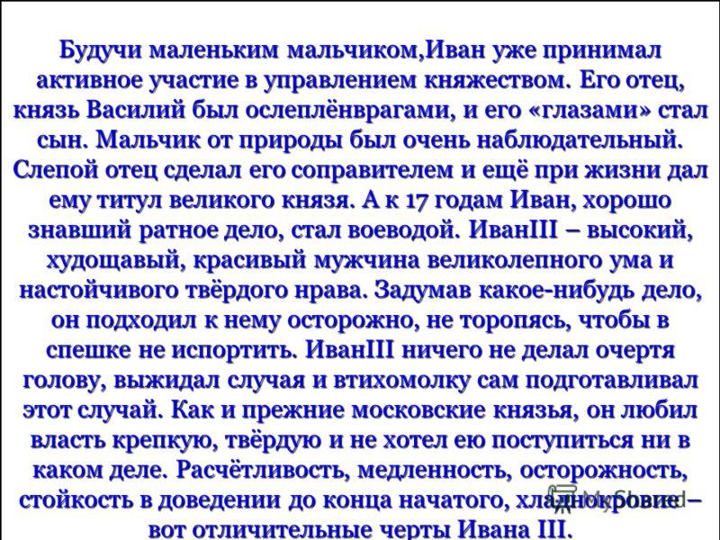 Иван Третий – дальновидный. Иван III Васильевич (22 января 1440 Иван III Васильевич (22 января 1440 27 октября 1505), известен также как Иван Великий великий князь московский с 1462 по 1505 год, сын московского великого князя Василия II Васильевича Т