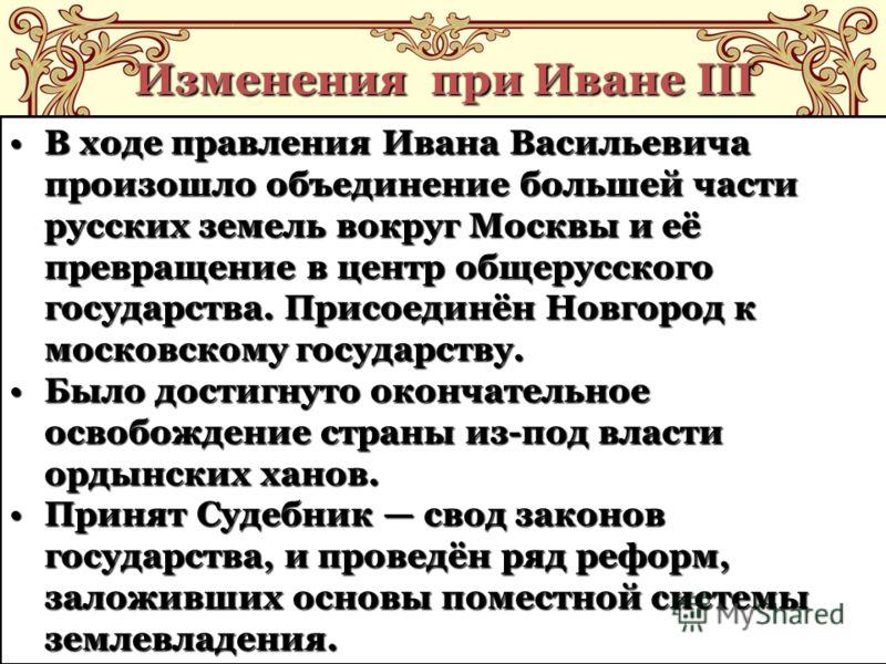 23 июня 1480 г., горячо помолившись Владимирской иконе Божией Матери, к армии в Коломну прибыл Великий Князь Иван III. А вся Москва тем временем молилась своей Заступнице Пресвятой Богородице о спасении православной столицы.Никто не хотел нападать пе