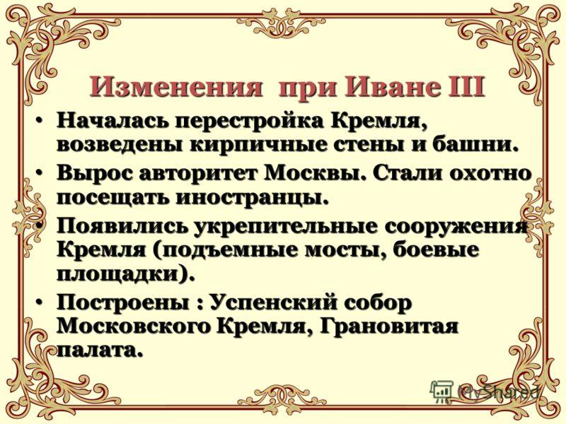 В ходе правления Ивана Васильевича произошло объединение большей части русских земель вокруг Москвы и её превращение в центр общерусского государства. Присоединён Новгород к московскому государству.В ходе правления Ивана Васильевича произошло объедин