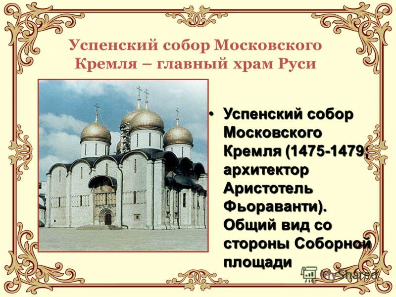 Колокольня «Иван Великий», внизу «Царь-колокол», справа звонница. На заднем плане Архангельский собор (слева) и Успенский собор (справа).