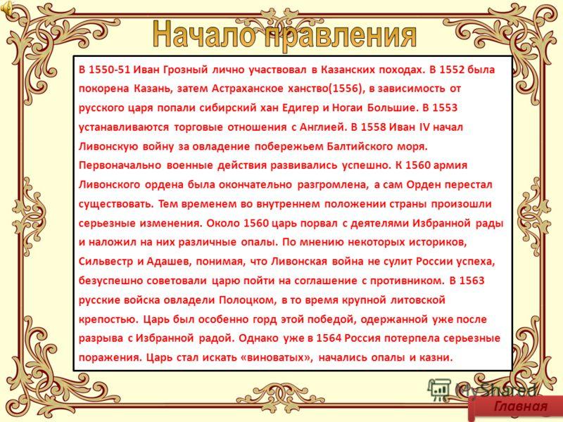 Излюбленной идеей царя, осознанной уже в юности, стала мысль о неограниченной самодержавной власти. 16 января 1547 в Успенском соборе Московского Кремля состоялось торжественное венчание на царство великого князя Ивана IV. На него были возложены знак