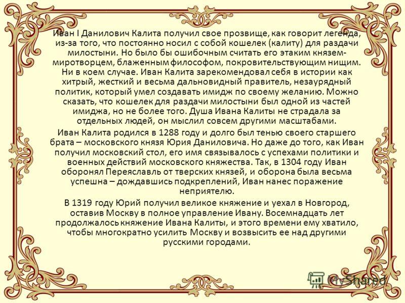 Иван Калита 1288- 1340гг.