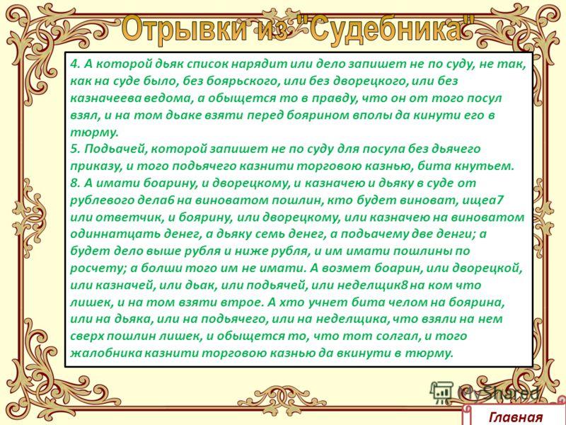 СУДЕБНИК 1550 Г. Лета 7058 июня царь и великий князь Иван Васильевич всеа Руси [с] своею братьею и з бояры сесь Судебник уложил: как судити бояром, и околничим, и дворецким, и казначеем, и дьяком, и всяким приказным людем, и по городом намесником, и