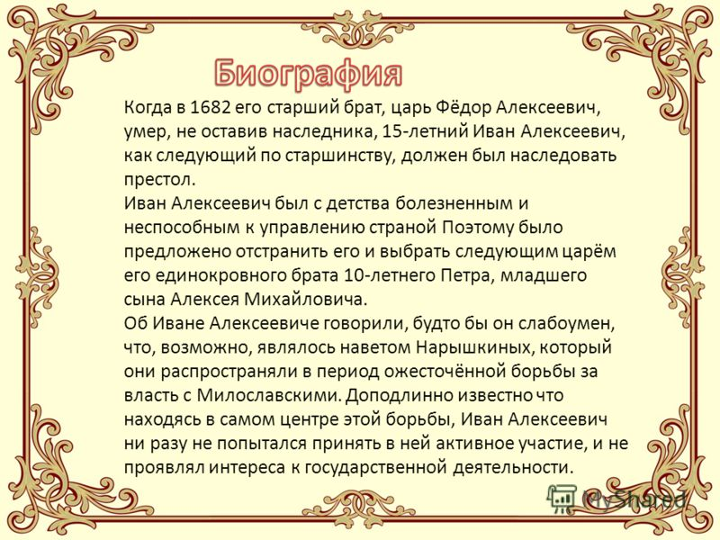 Иван V