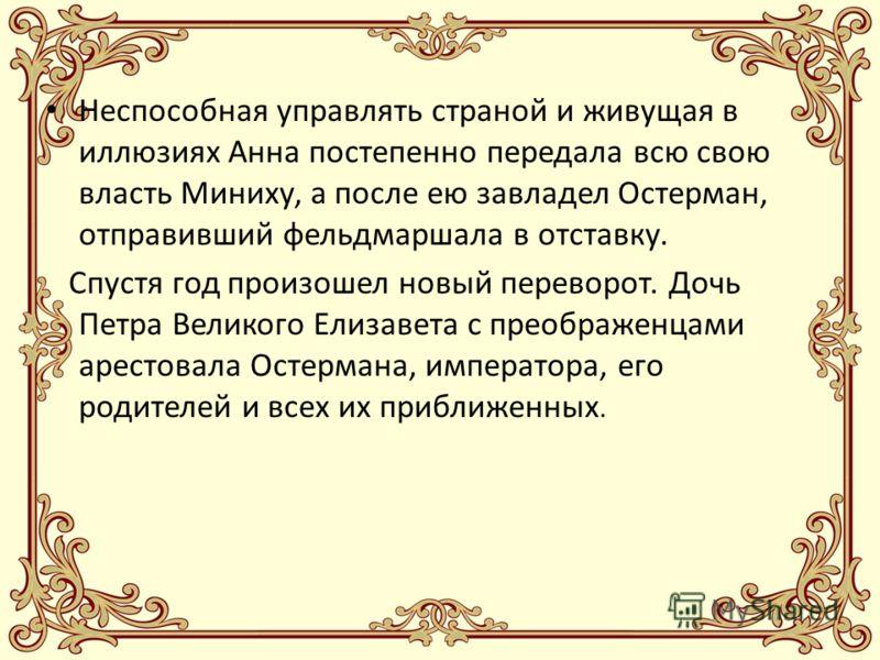Иван VI (Иоанн Антонович) (12 (23) августа 17405 (16) июля 1764) российский император с октября 1740 по ноябрь 1741, правнук Ивана V. Царствовал первый год своей жизни при регентстве сперва Бирона, а затем собственной матери Анны Леопольдовны. Импера