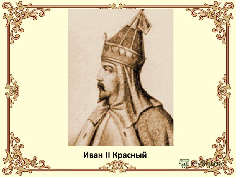Иван Калита приобретал земли не только политическим и психологическим воздействием, а и обычной куплей (не зря же его прозвали Калитой). И другие князья, бездумно продававшие «бросовые» земли Ивану, вдруг обнаруживали, что московское княжество уже по