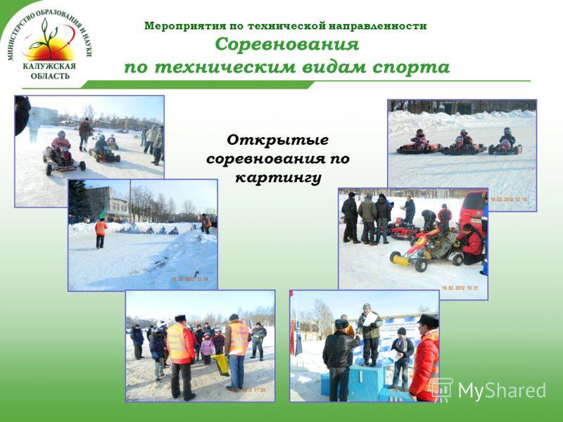 Мероприятия по технической направленности Соревнования по техническим видам спорта Открытые соревнования по картингу