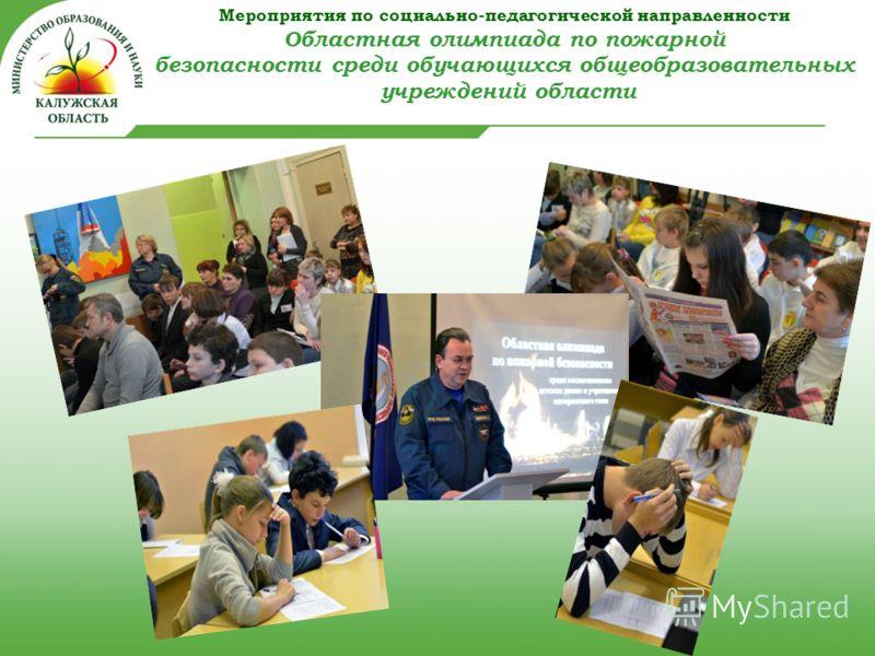 Мероприятия по социально-педагогической направленности Областная олимпиада по пожарной безопасности среди обучающихся общеобразовательных учреждений области