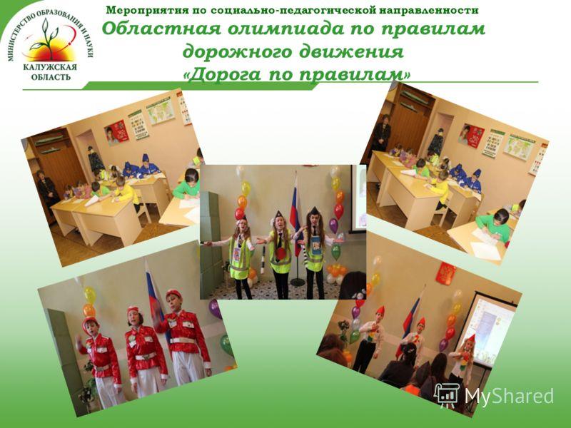 Мероприятия по социально-педагогической направленности Областная олимпиада по правилам дорожного движения «Дорога по правилам»