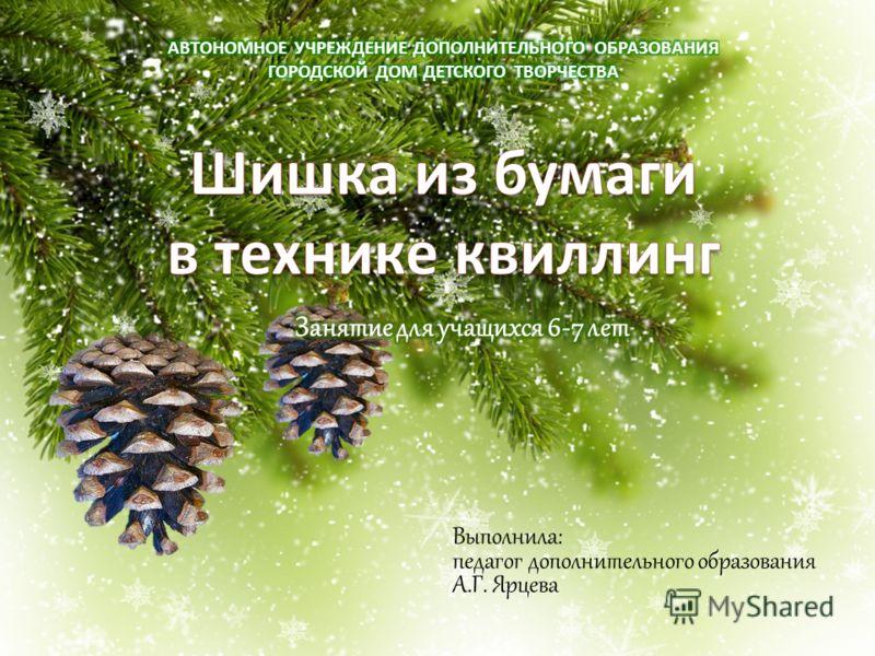 Выполнила: педагог дополнительного образования А.Г. Ярцева