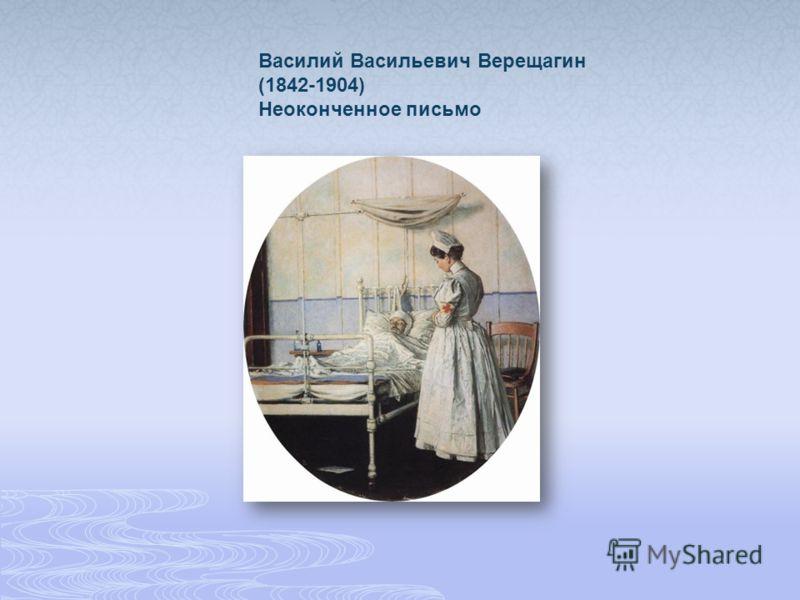 Василий Васильевич Верещагин (1842-1904) Неоконченное письмо