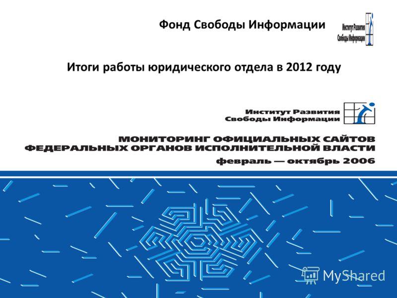 Итоги работы юридического отдела в 2012 году Фонд Свободы Информации