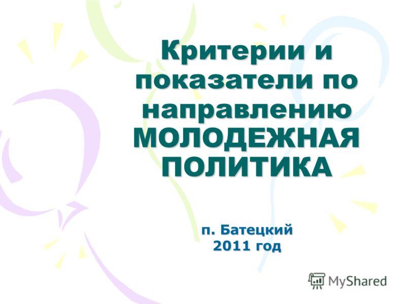 Критерии и показатели по направлению МОЛОДЕЖНАЯ ПОЛИТИКА п. Батецкий 2011 год