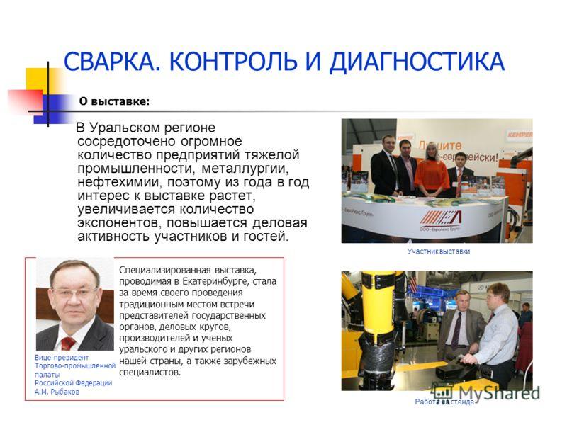 В Уральском регионе сосредоточено огромное количество предприятий тяжелой промышленности, металлургии, нефтехимии, поэтому из года в год интерес к выставке растет, увеличивается количество экспонентов, повышается деловая активность участников и госте