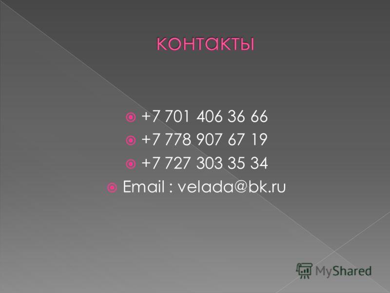 +7 701 406 36 66 +7 778 907 67 19 +7 727 303 35 34 Email : velada@bk.ru