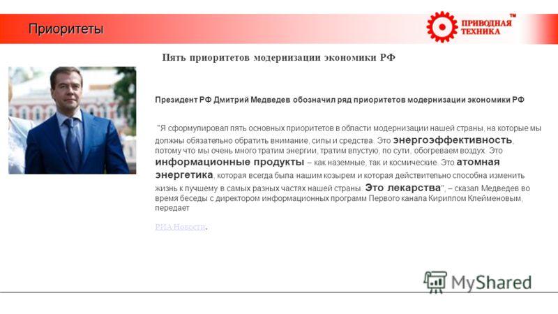 Пять приоритетов модернизации экономики РФ Приоритеты Президент РФ Дмитрий Медведев обозначил ряд приоритетов модернизации экономики РФ