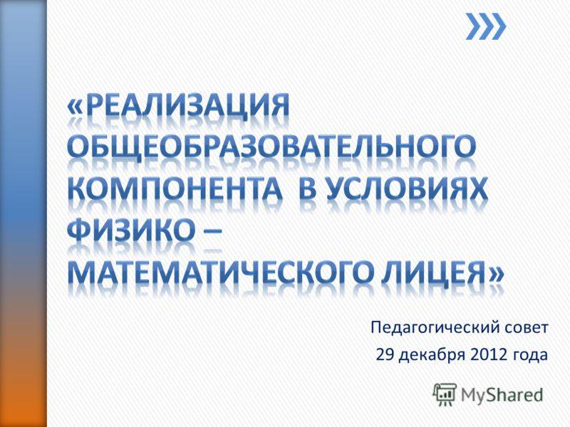 Педагогический совет 29 декабря 2012 года