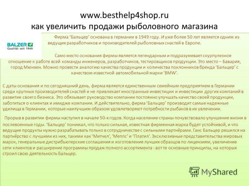 www.besthelp4shop.ru как увеличить продажи рыболовного магазина Фирма Бальцер основана в германии в 1949 году. И уже более 50 лет является одним из ведущих разработчиков и производителей рыболовных снастей в Европе. Само место основания фирмы являетс