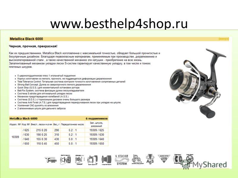 www.besthelp4shop.ru