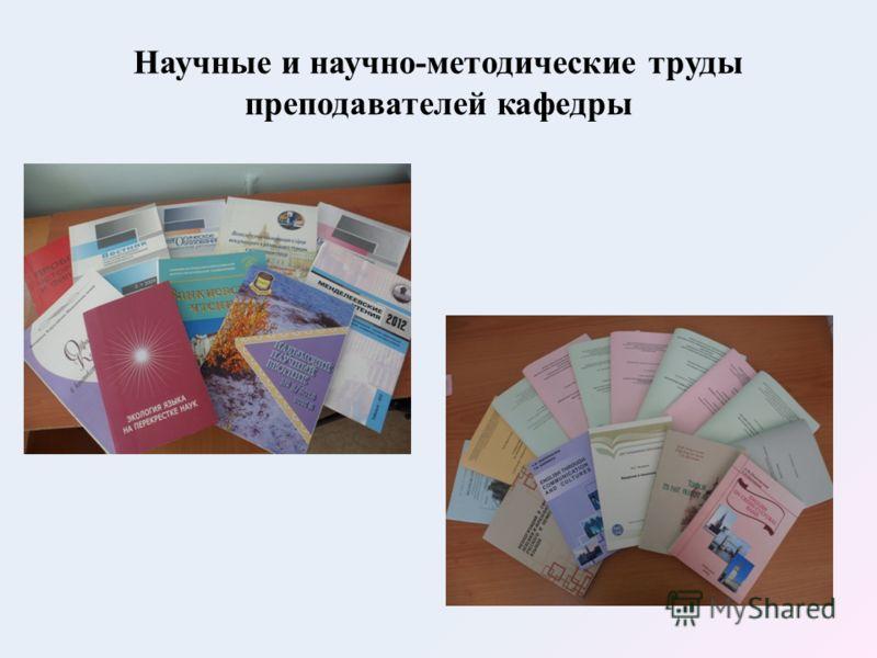 Научные и научно-методические труды преподавателей кафедры