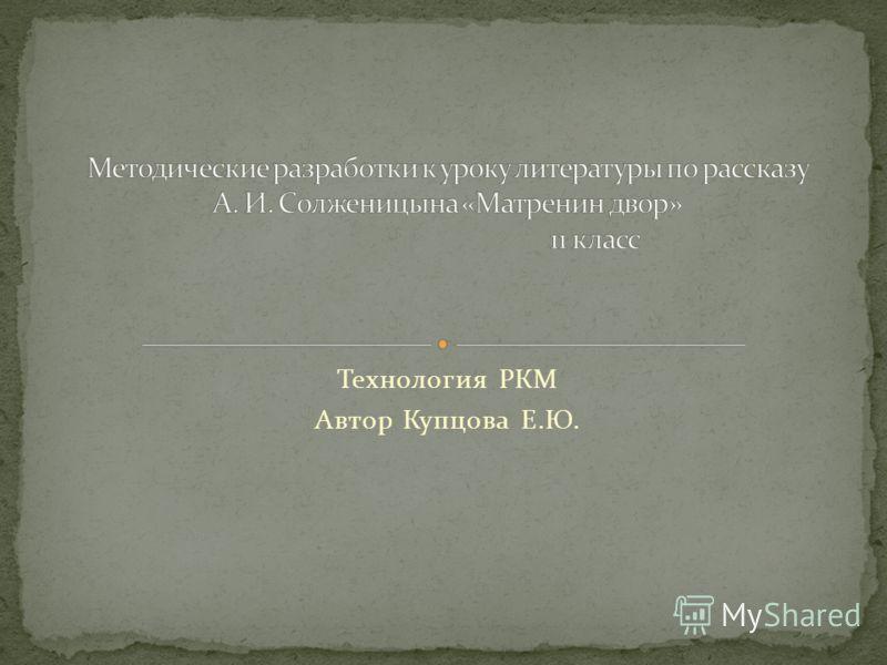 Технология РКМ Автор Купцова Е.Ю.