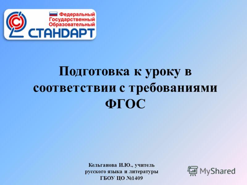 фгос русский язык литература