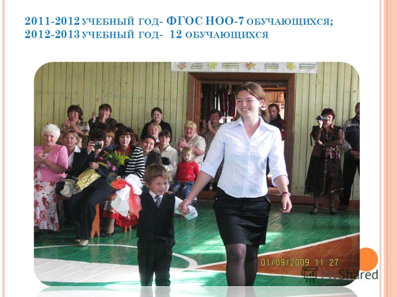 2011-2012 УЧЕБНЫЙ ГОД - ФГОС НОО-7 ОБУЧАЮЩИХСЯ ; 2012-2013 УЧЕБНЫЙ ГОД - 12 ОБУЧАЮЩИХСЯ