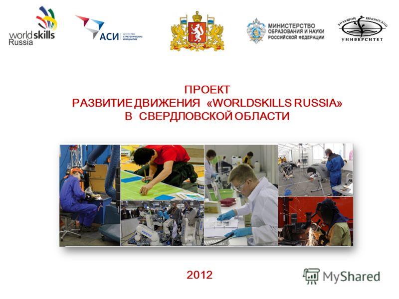 2012 ПРОЕКТ РАЗВИТИЕ ДВИЖЕНИЯ «WORLDSKILLS RUSSIA» В СВЕРДЛОВСКОЙ ОБЛАСТИ