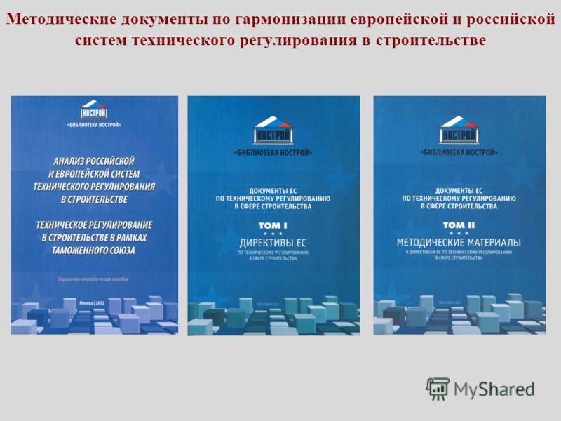 Методические документы по гармонизации европейской и российской систем технического регулирования в строительстве
