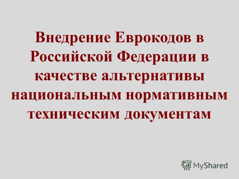 Внедрение Еврокодов в Российской Федерации в качестве альтернативы национальным нормативным техническим документам