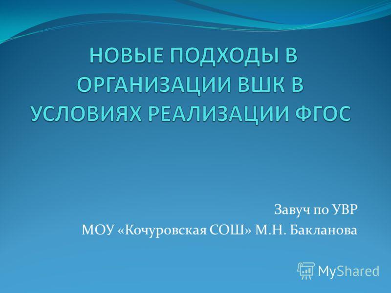 Завуч по УВР МОУ «Кочуровская СОШ» М.Н. Бакланова