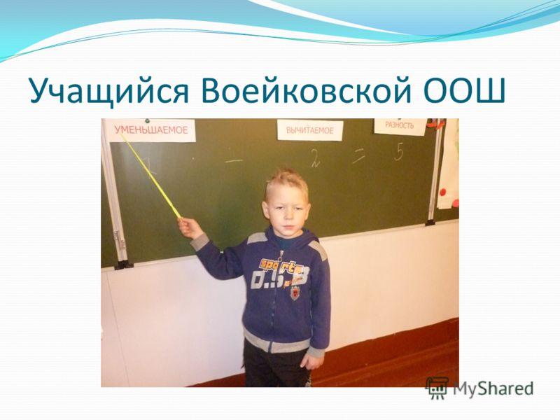 Учащийся Воейковской ООШ