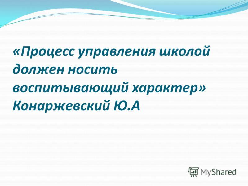 «Процесс управления школой должен носить воспитывающий характер» Конаржевский Ю.А