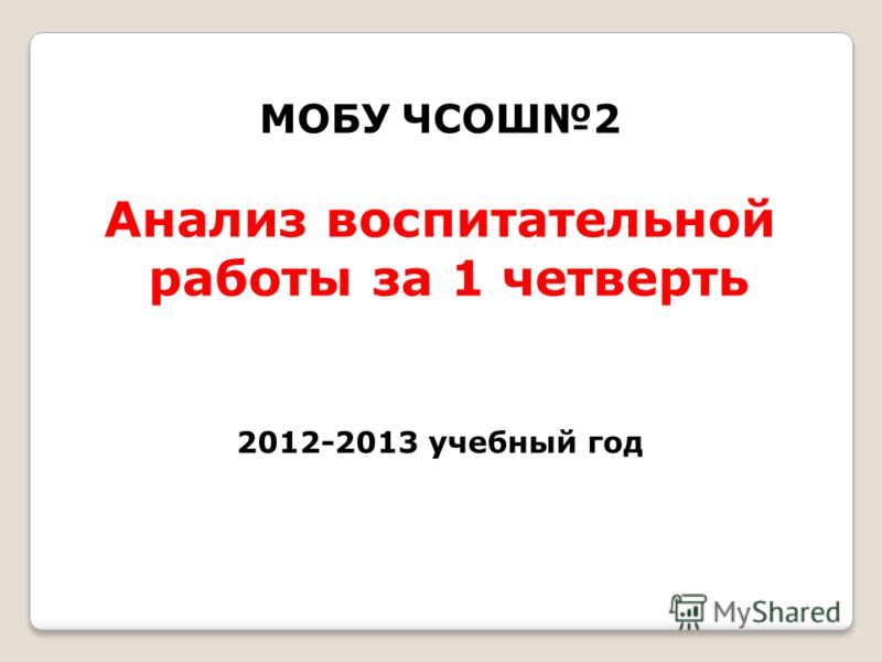 МОБУ ЧСОШ2 Анализ воспитательной работы за 1 четверть 2012-2013 учебный год