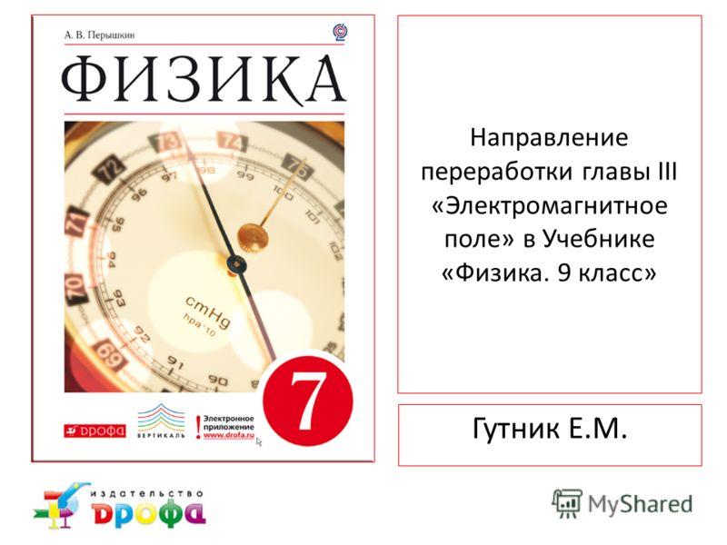 Направление переработки главы III «Электромагнитное поле» в Учебнике «Физика. 9 класс» Гутник Е.М.